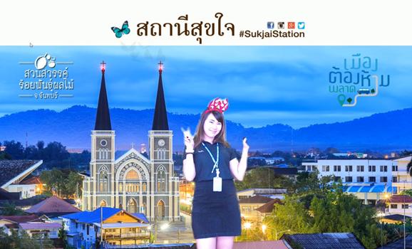 ให้เช่าอินเตอร์แอคทีฟ-Photo-Virtua-12-เมืองห้ามพลาด-ททท-จันทบุรี
