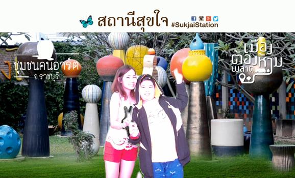 ให้เช่าอินเตอร์แอคทีฟ-Photo-Virtua-12-เมืองห้ามพลาด-ททท-ราชบุรี